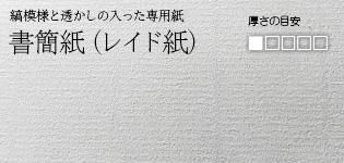 書簡紙(レイド紙)