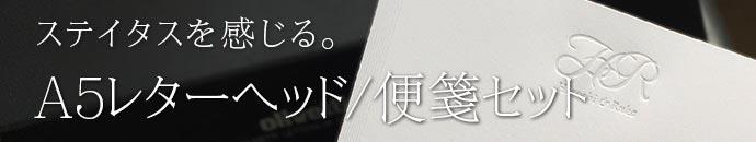 A5オリジナルレターセット、会社用A5レターセット