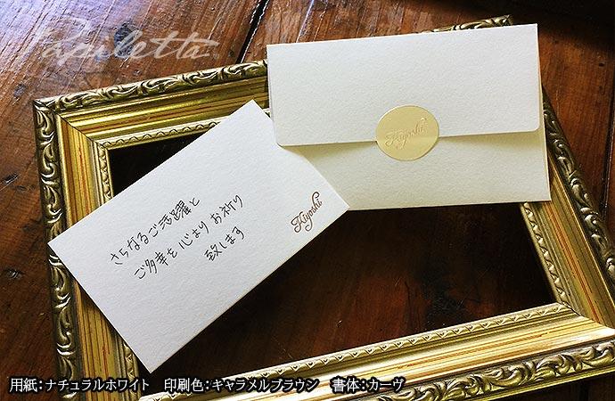 名前,オリジナル,シール,メッセージ,カード,封筒,セット