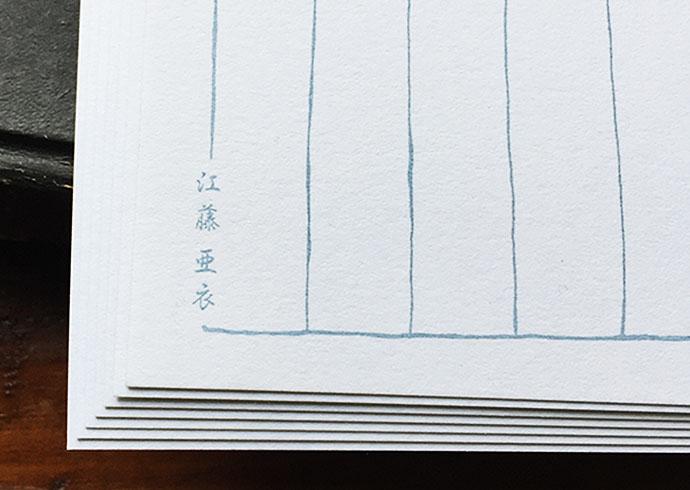 家族箋,一筆箋,はがき,おわび,手書き,コロナ