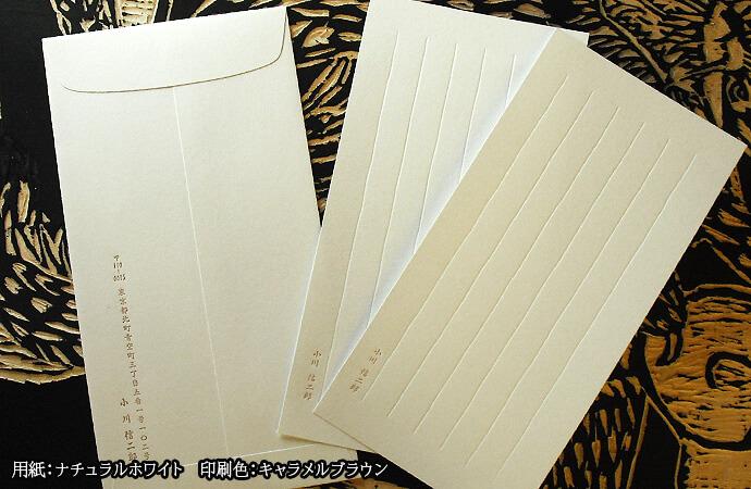 一筆箋,封筒セット,オリジナル製作
