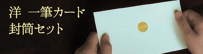 洋 一筆カード+封筒セット