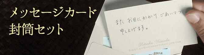 メッセージカード+封筒セット
