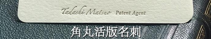 角丸活版名刺メッセージカード
