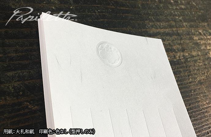 社長,お礼,家紋,マーク,ロゴ,和紙,一筆箋,縦,活版