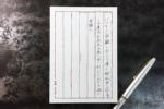 お歳暮のお礼や感謝の手紙,コロナを気遣う文例,一筆箋,はがきの書き方