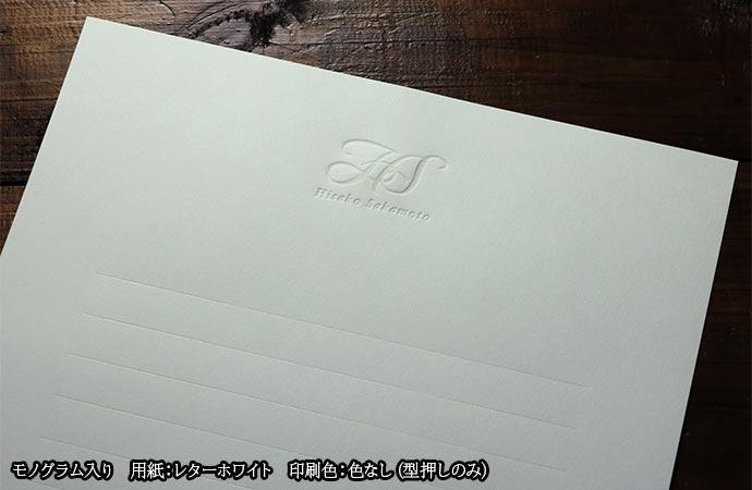 オリジナルロゴと枠線入りA5便箋