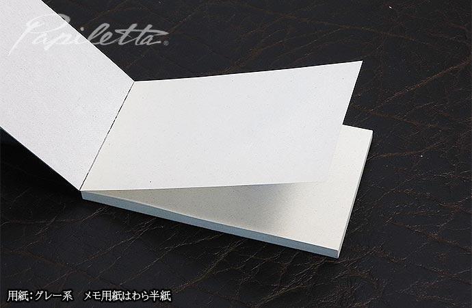 メモ用紙 わら半紙