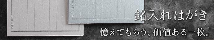 銘入れはがき・挨拶状(オフセット印刷)