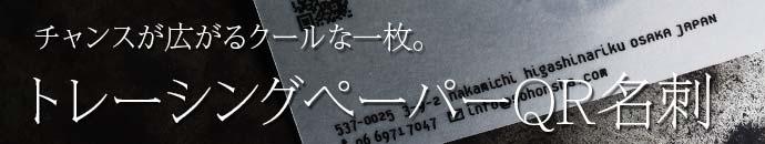 トレーシングペーパーQRコード名刺