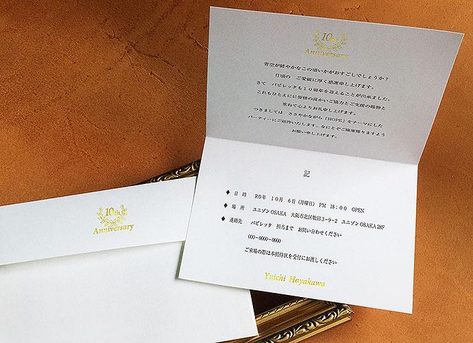 金ぱく案内状,パーティー
