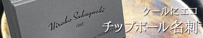 チップボール名刺,リサイクルペーパー100%名刺でエコ,サステナビリティなリサイクル素材の名刺